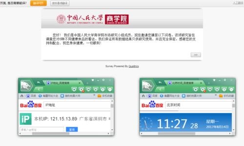 中国人民大学市场营销小组调查问卷 佳佳网络工作室 投标-猪八戒网