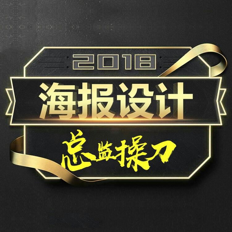 淘宝海报设计天猫店铺装修网店详情页设计首页设计banner