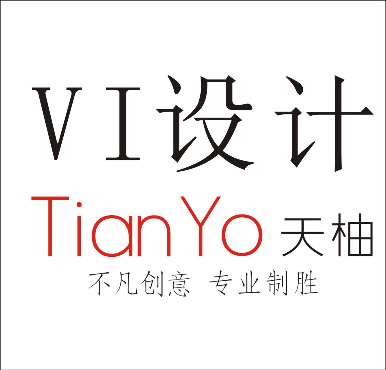 VI设计、平面设计、字体设计