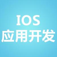 各类型的ios应用开发,价格需咨询确认,谢谢。