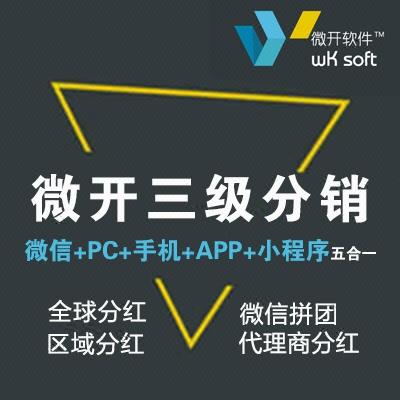 [小程序开发] 微信开发 微信三级分销商城 网贷超市 小程序