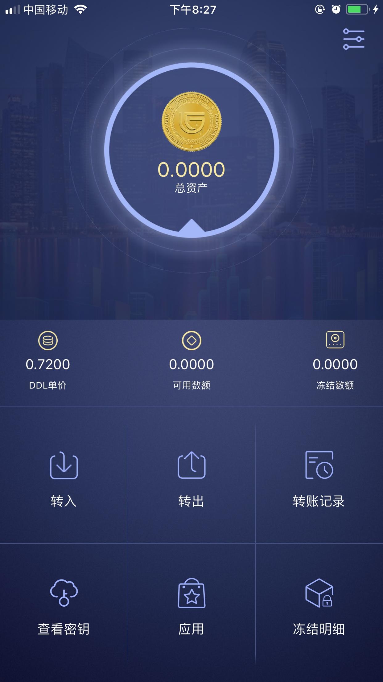 点点链app比特钱包系统开发