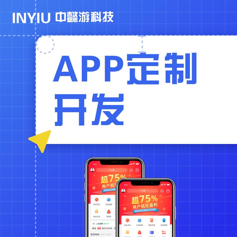 Untiy开发App开发智能项目对接安卓苹果端定制开发