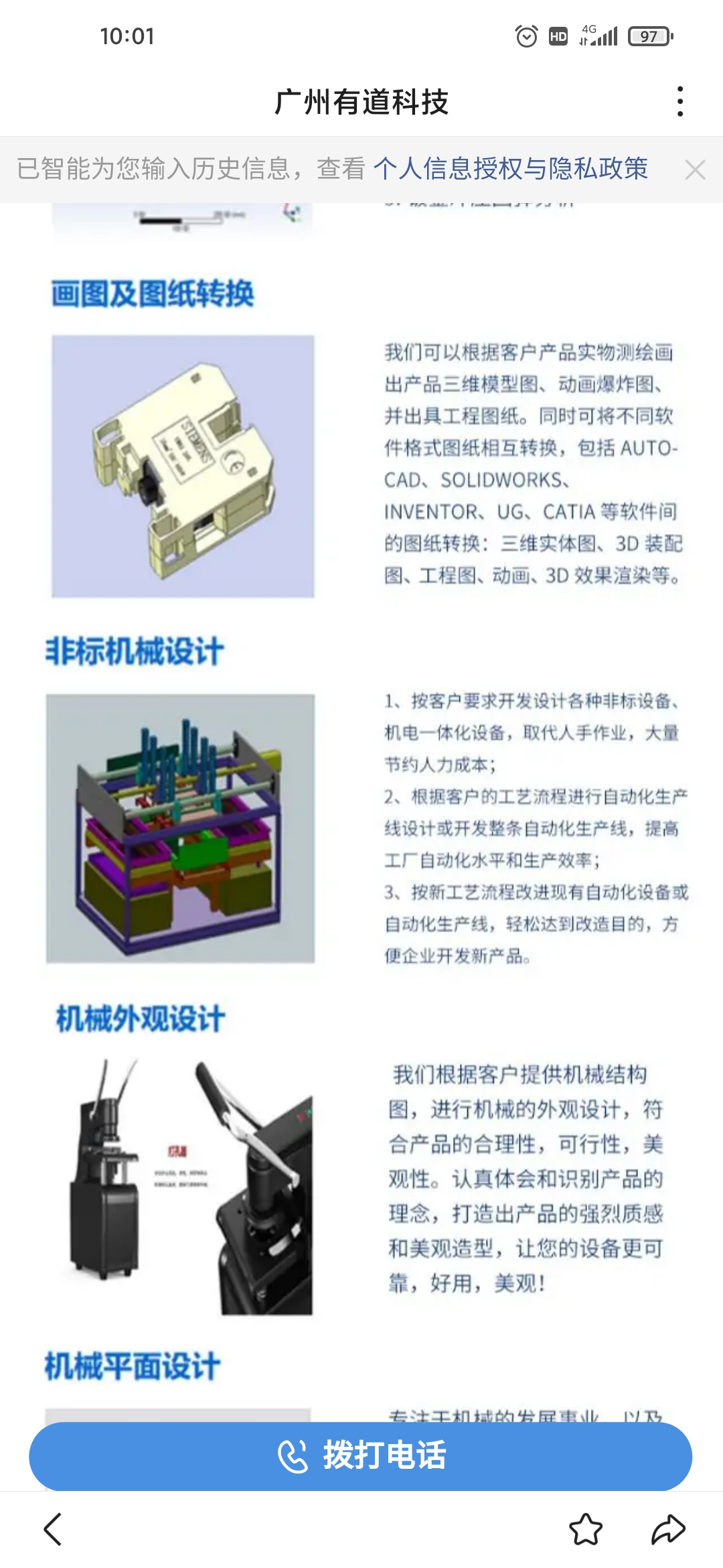 SolidWorks教学