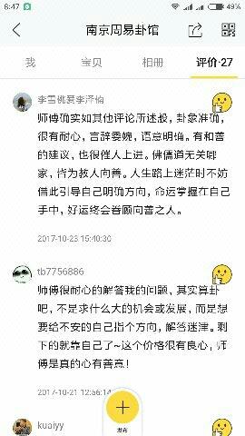 南京周易卦馆~宝宝取名、成人改名、公司起名~占卜起卦周易预测