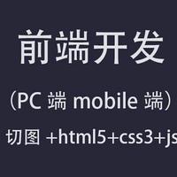 前端切图响应式页面开发html5页面开发