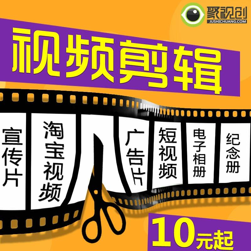 淘宝9s主图视频剪辑宣传片天猫3D配音60s头图广告宣传片短