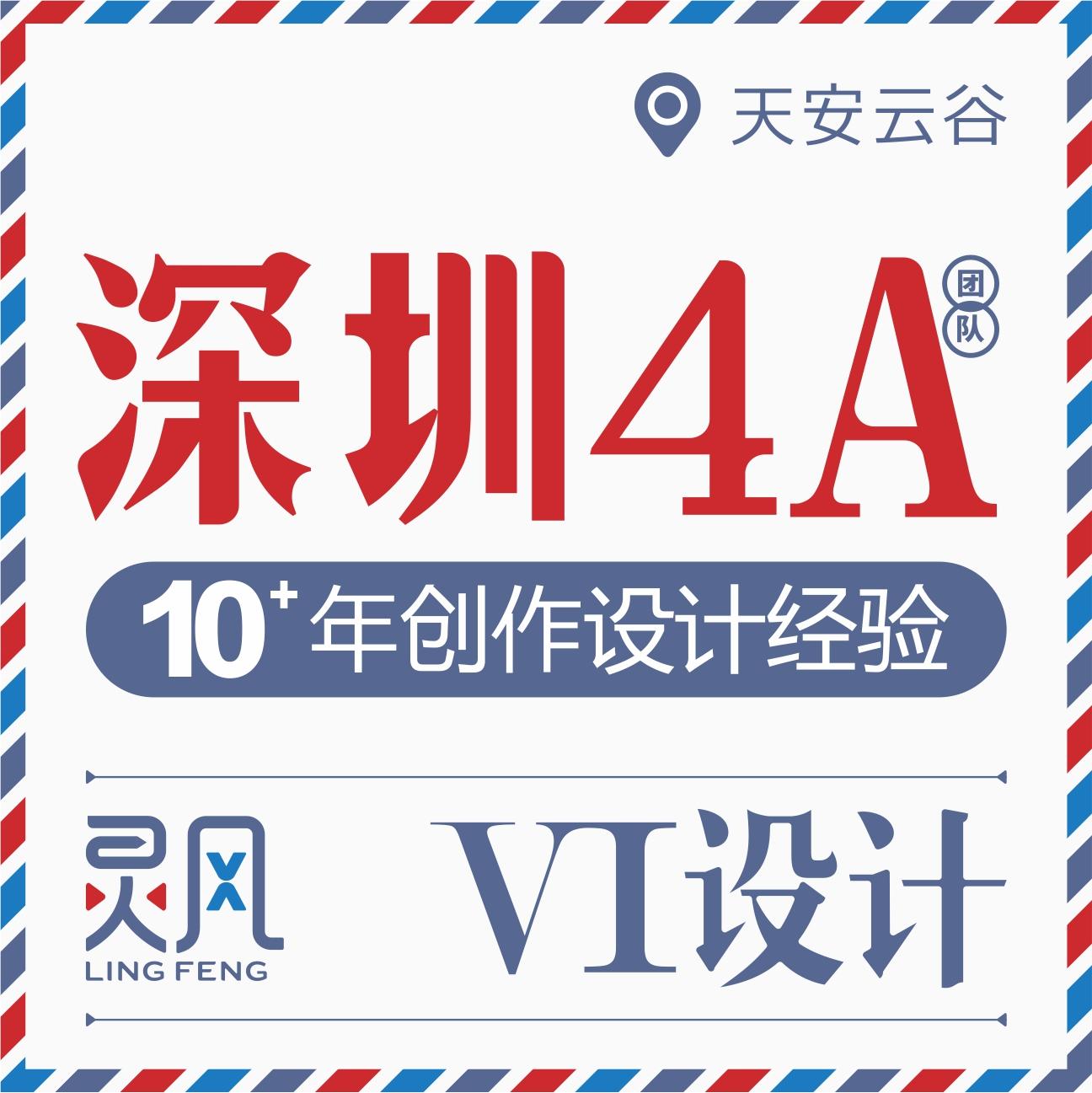 企业VI升级设计VI手册设计VI应用系统设计VI导视设计