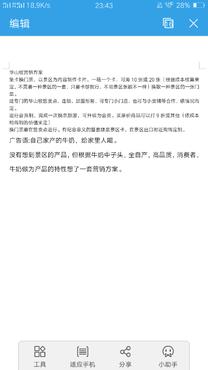 华山牧乳业产品营销金点子征集大赛 open_nfgn_z44v 投标-猪八戒网