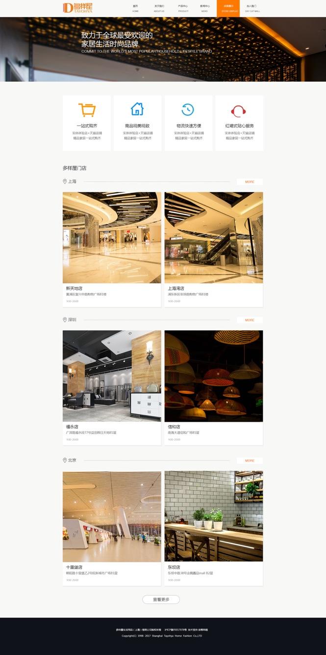 网站设计 网站改版 网站开发 网页设计 网站建设